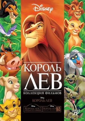 Король-лев 2 Гордость Симбы / (1998)